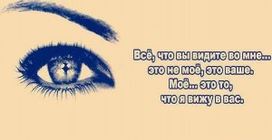 Вижу в тебе