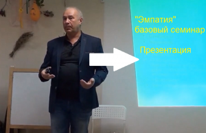 empatiya-seminar