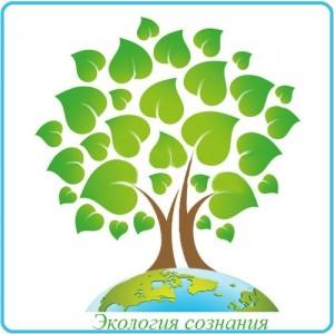 Экология сознания05
