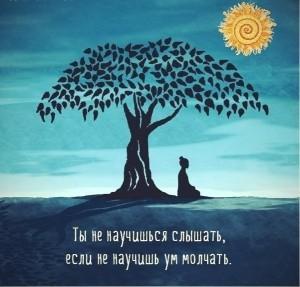 Молчание ума