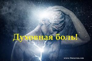 Духовная боль человека
